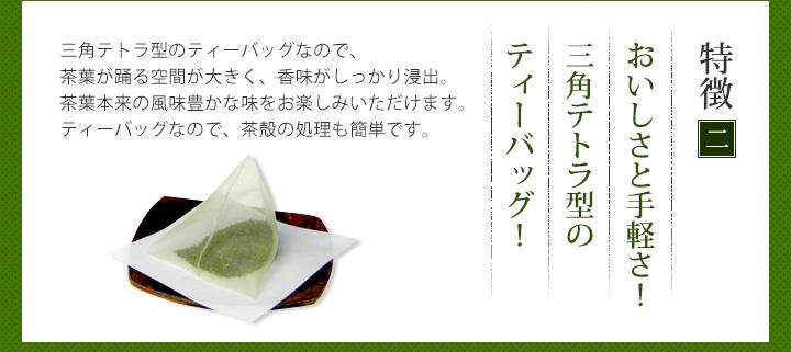 特徴2.おいしさと手軽さ!三角テトラ型のティーバッグ!