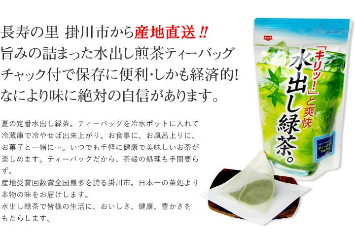 長寿の里 掛川市からお届けする良く出る水出しティーバッグチャック付で保存に便利・しかも経済的!なにより味に自信があります。