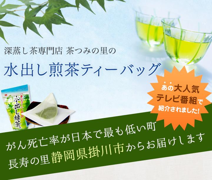 水出し煎茶ティーバッグ あの、大人気テレビ番組で紹介されました!がん死亡率が日本で最も低い町長寿の里 静岡県掛川市からお届けします
