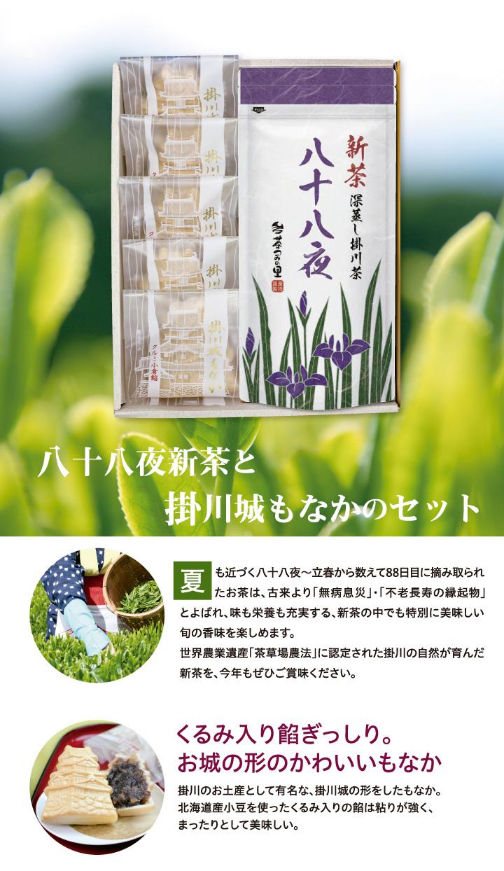 大人気の掛川城もなかを八十八夜新茶と一緒にどうぞ。