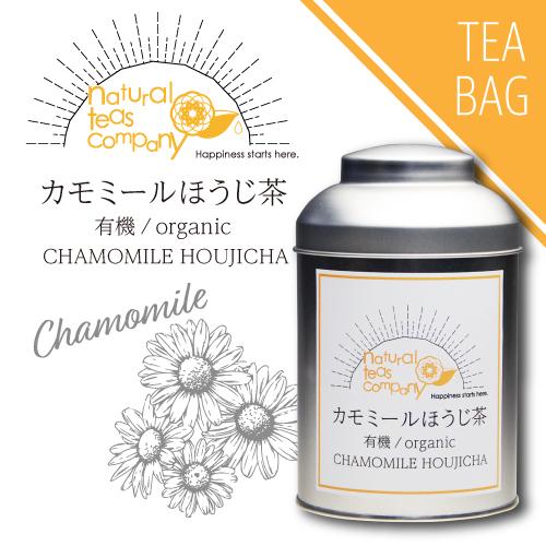 有機カモミールほうじ茶