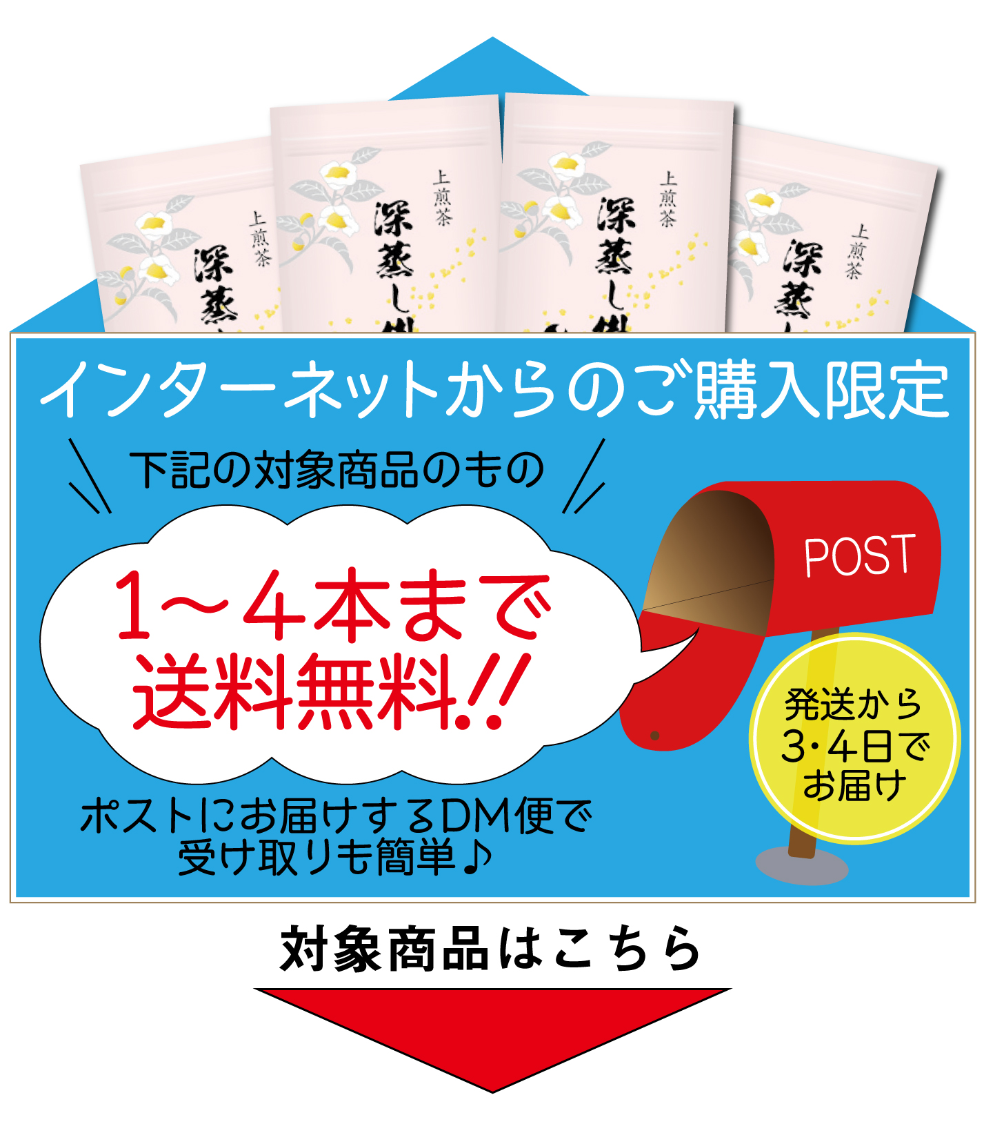 煎茶DM便送料無料キャンペーン