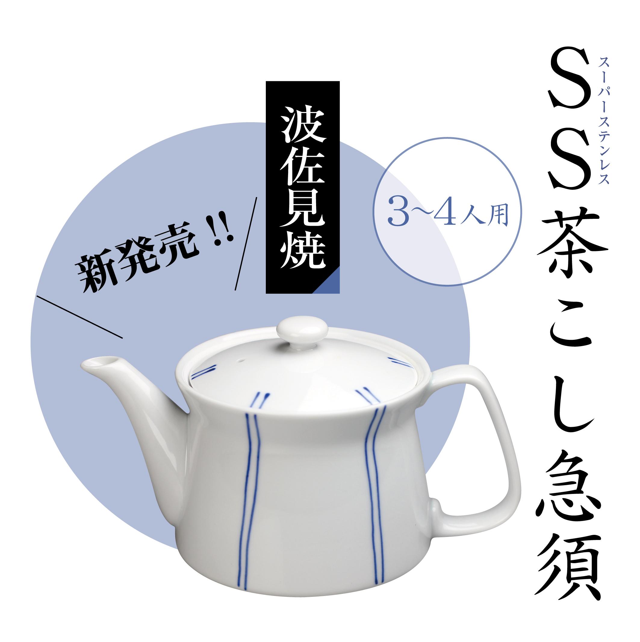 波佐見焼 スーパーステンレス茶こし急須
