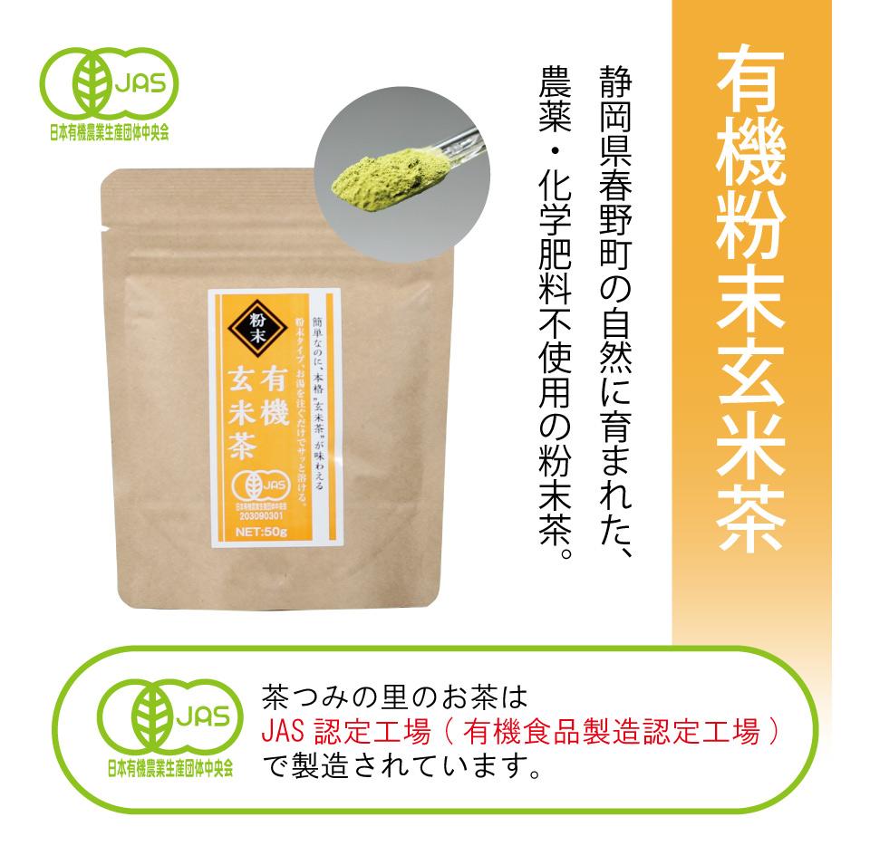 粉末有機玄米茶