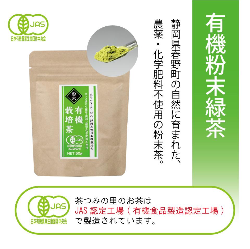 粉末有機緑茶