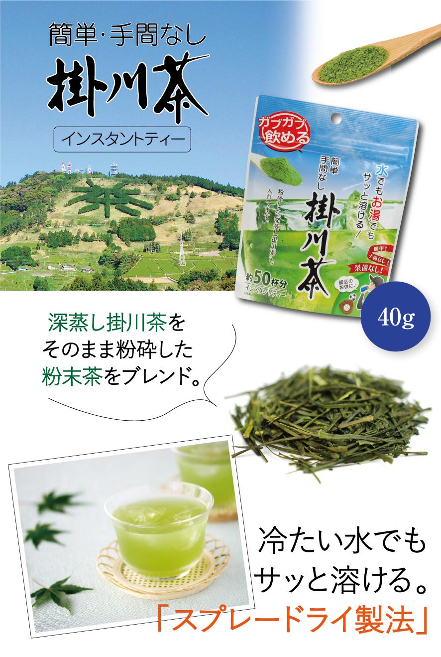 掛川茶インスタントティー 冷たい水でもサッと溶ける「スプレードライ製法」
