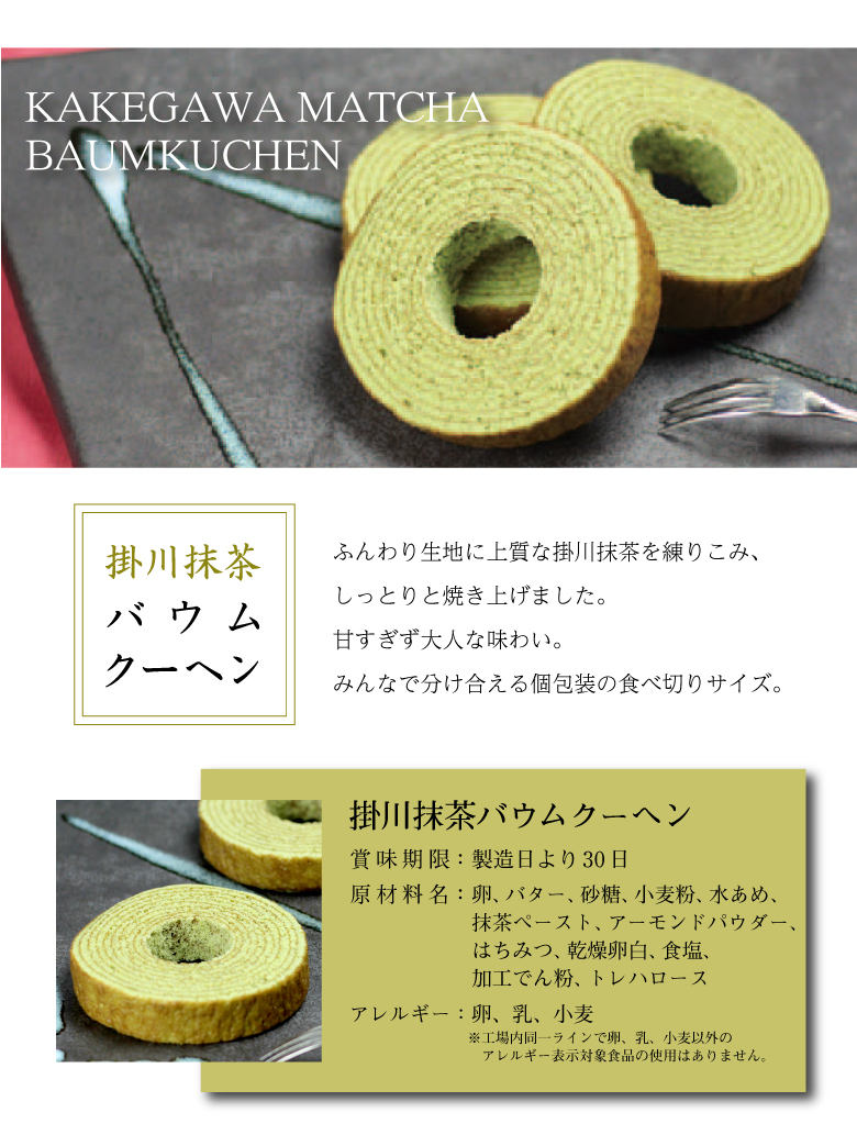 掛川抹茶バウムクーヘン