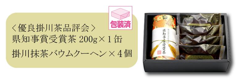 優良掛川茶品評会 県知事賞受賞茶200g×1缶 掛川抹茶バウムクーヘン×4個