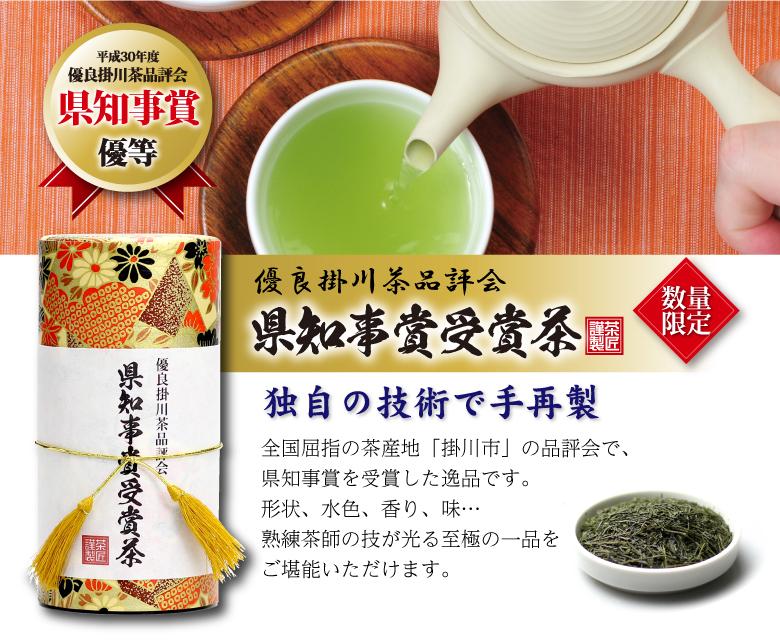 優良掛川茶品評会 県知事賞受賞茶