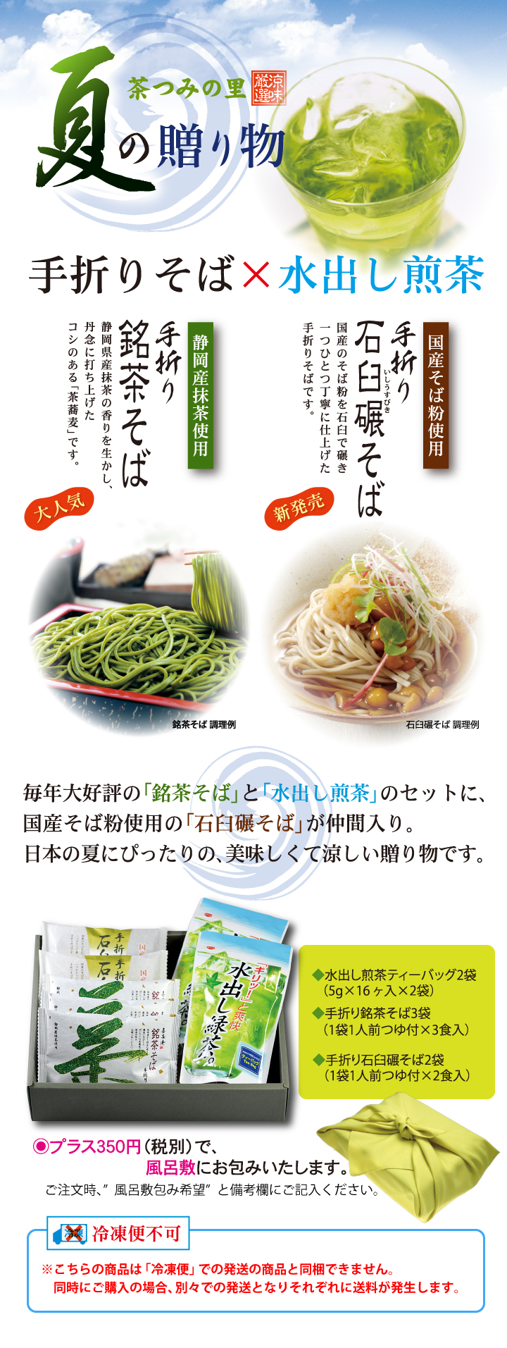 毎年大好評の「銘茶そば」と「水出し煎茶」のセットに、国産そば粉使用の「石臼碾そば」が仲間入り。日本の夏にぴたりの、美味しくて涼しい贈り物です。