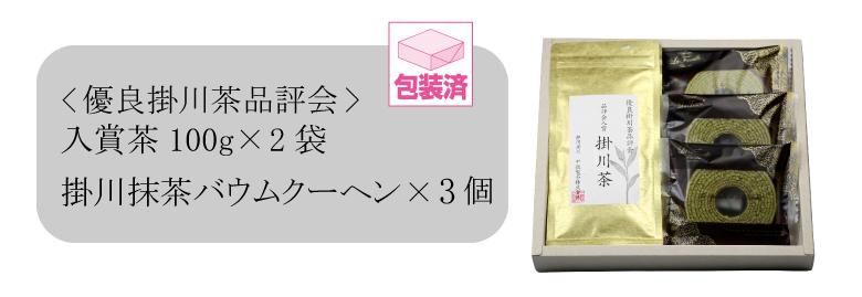 優良掛川茶品評会 入賞茶70g×2袋 掛川抹茶バウムクーヘン×3個