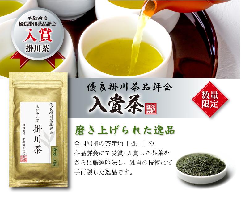 優良掛川茶品評会入賞茶 深蒸し掛川茶