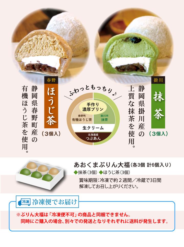 あおくまぷりん大福。掛川抹茶/静岡県春野町有機ほうじ茶