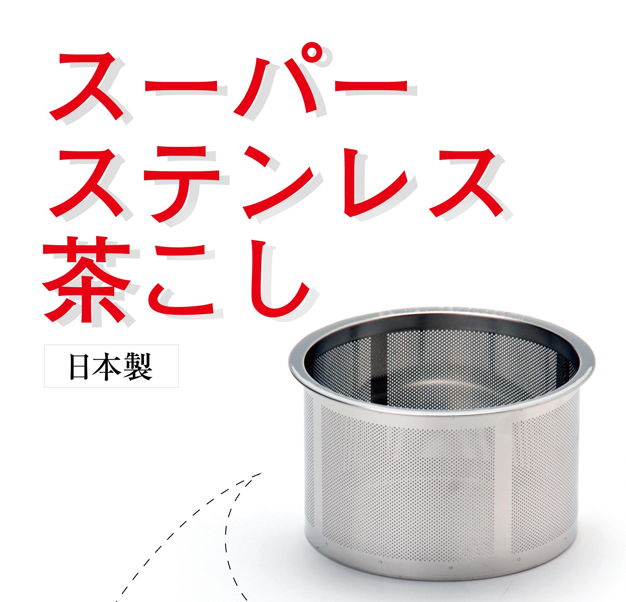 スーパーステンレス茶こし急須 おすすめPOINT!!!