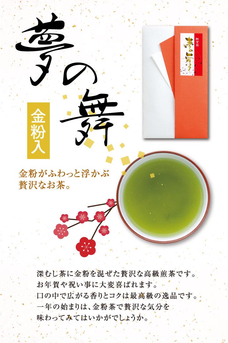 自慢の上級煎茶に金粉を混ぜ合わせました。お茶を淹れると、金粉がふわっと浮かび贅沢な気分が味わえます。